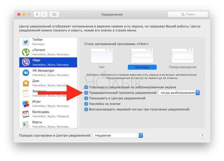 Настройка уведомлений в MacOS
