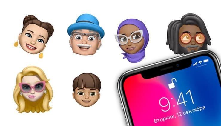 Как делать Мемоджи (собственные аватары-эмодзи) на iPhone X
