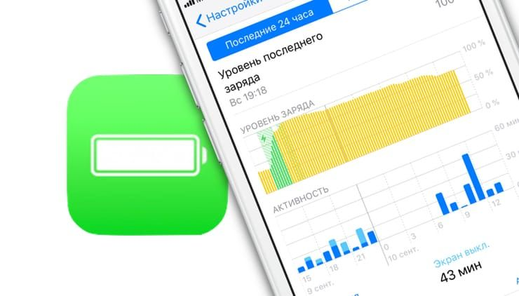 Статистика аккумулятора iPhone