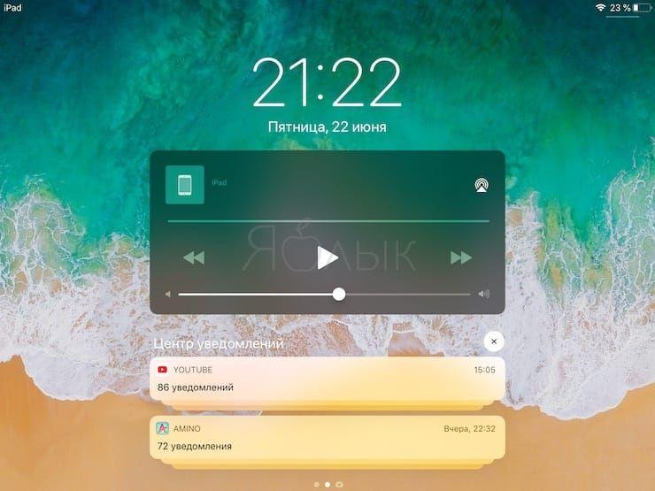 Открыть Центр уведомлений на iPad при помощи жеста