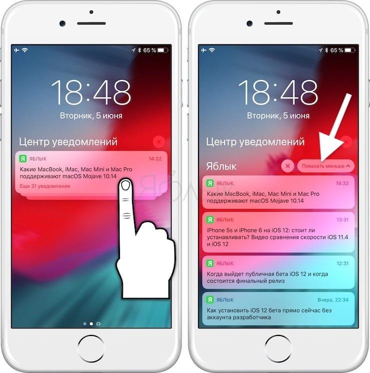 Новое в iOS 12: групповые уведомления в Центре уведомлений