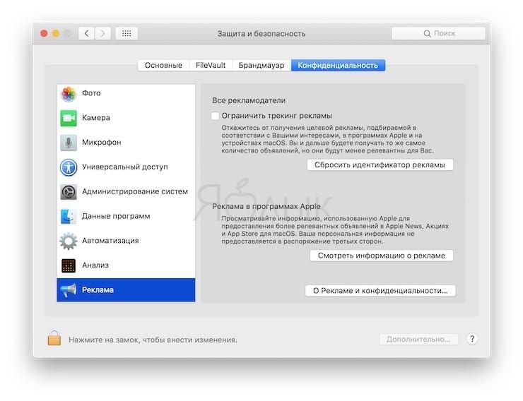 Настройка безопасности macOS