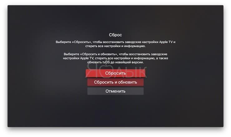 Apple TV не отображается (не распознается) на Мас или iOS