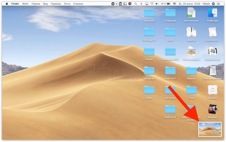 Скриншоты в macOS