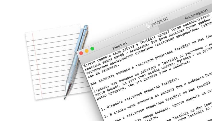 Как включить вкладки в текстовом редакторе TextEdit на Mac (macOS)