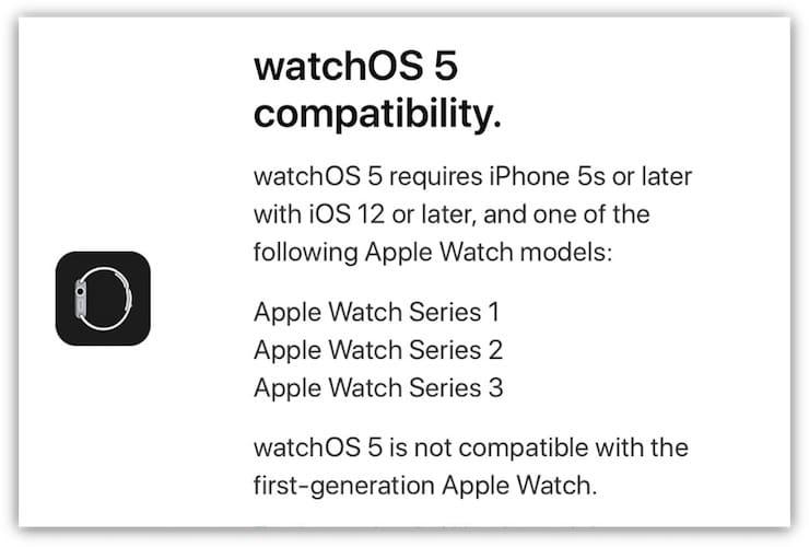 поддержка watchos 5