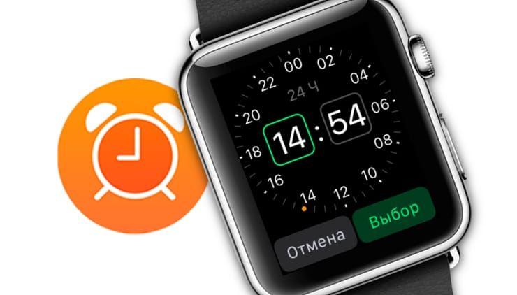 Будильник на Apple Watch