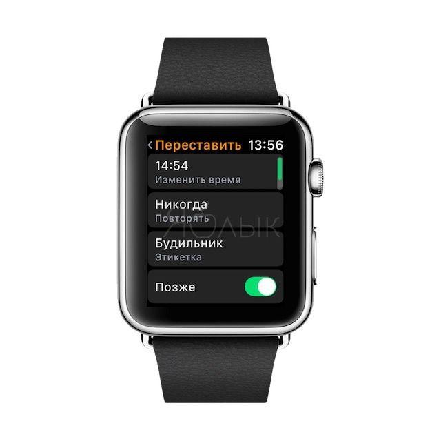 Как редактировать, отключить или удалить будильники на Apple Watch
