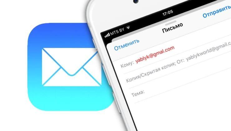 Как никогда не ошибаться при наборе адреса E-mail с iPhone или iPad