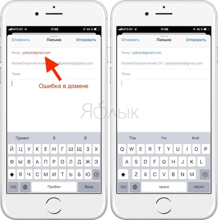 Как подсвечивать красным шрифтом адрес E-mail на iOS, если он набран с ошибкой