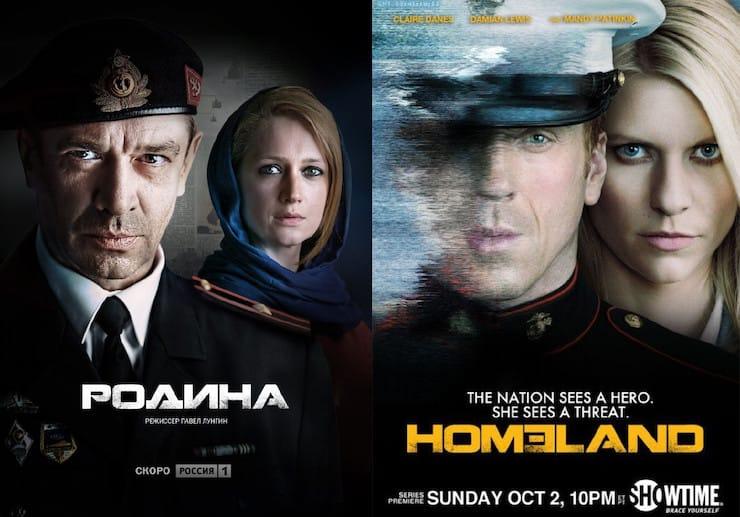«Родина» («Родина»/«Homeland»)