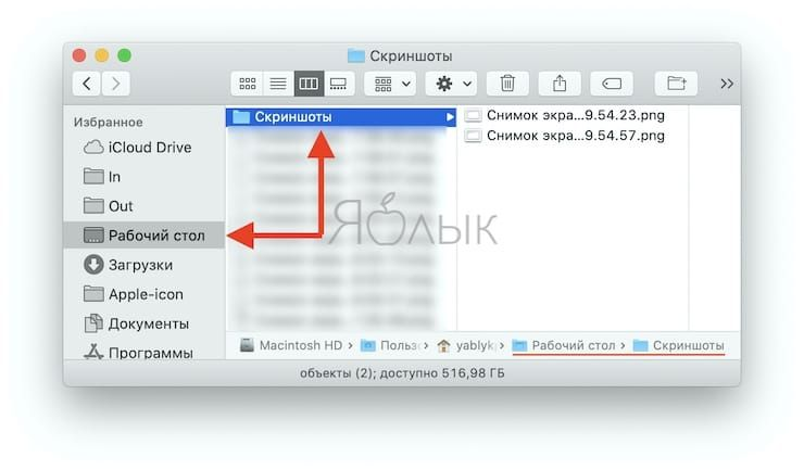 Как изменить папку для скриншотов в Mac
