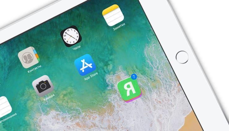 Как перетаскивать (drag and drop) фото, текст или файлы между приложениями на iPad