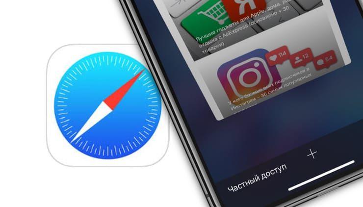 Частный доступ (Режим инкогнито) в Safari на iPhone