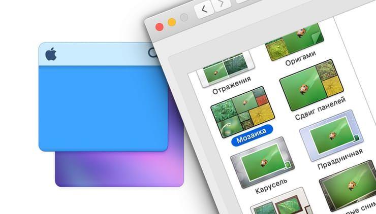 Как включить заставку (скринсейвер) из собственных фото на Mac