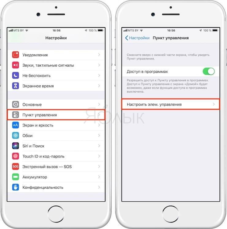 Как сканировать QR-коды в iOS 12?