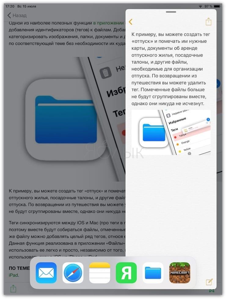Как перетаскивать текст из одного приложения в другое