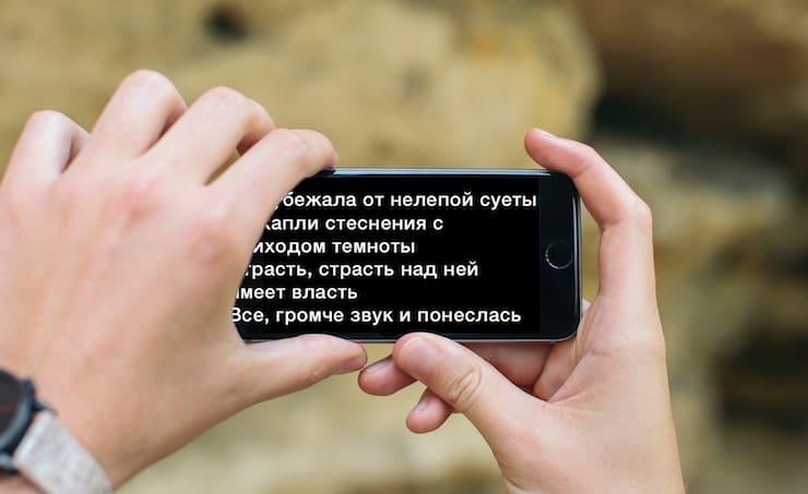 Телесуфлер (автоматическая прокрутка текста) из iPhone или iPad