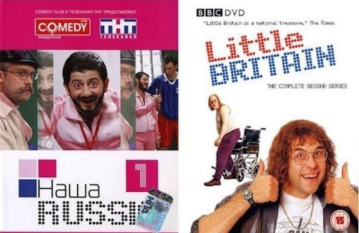 «Маленькая Британия»/«Ваша Бриташа»/«Little Britain»