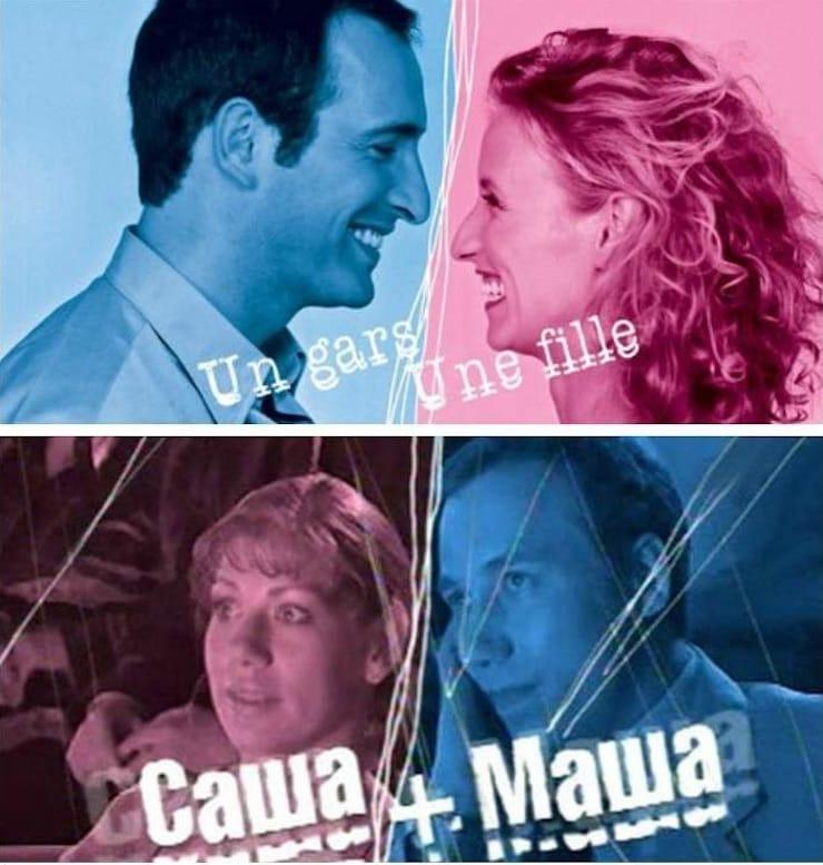 «Маша + Саша» («Парень и девушка»/«Un gars, une fille»)
