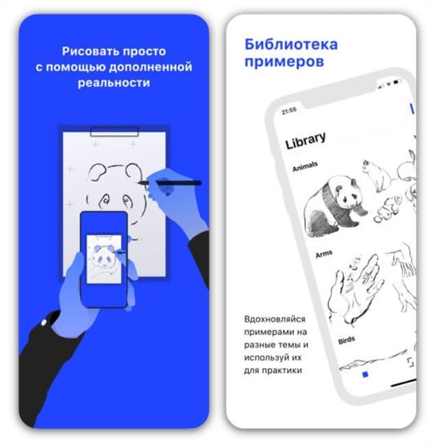 SketchAR для iPhone — приложение с дополненной реальностью, которое научит рисовать