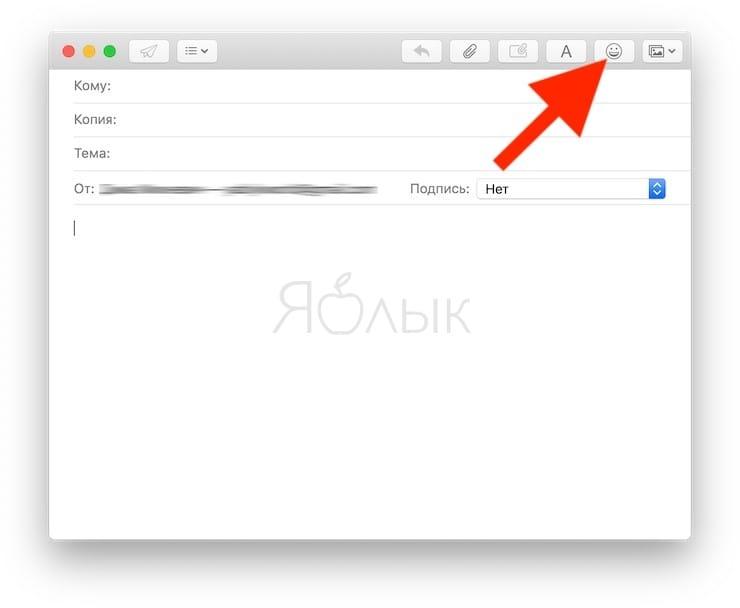 Как добавить эмодзи в сообщение электронной почты в macOS Mojave Mail 12