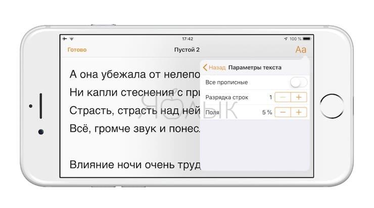 Как превратить iPhone и iPad в телесуфлер (автоматическая прокрутка текста)