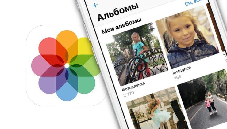 Как упорядочить фото и видео в альбомы приложения Фото на iPhone или iPad