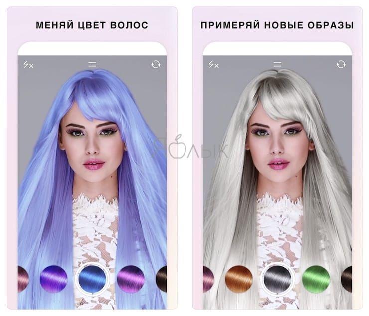 Fabby Look - приложение для изменения цвета волос