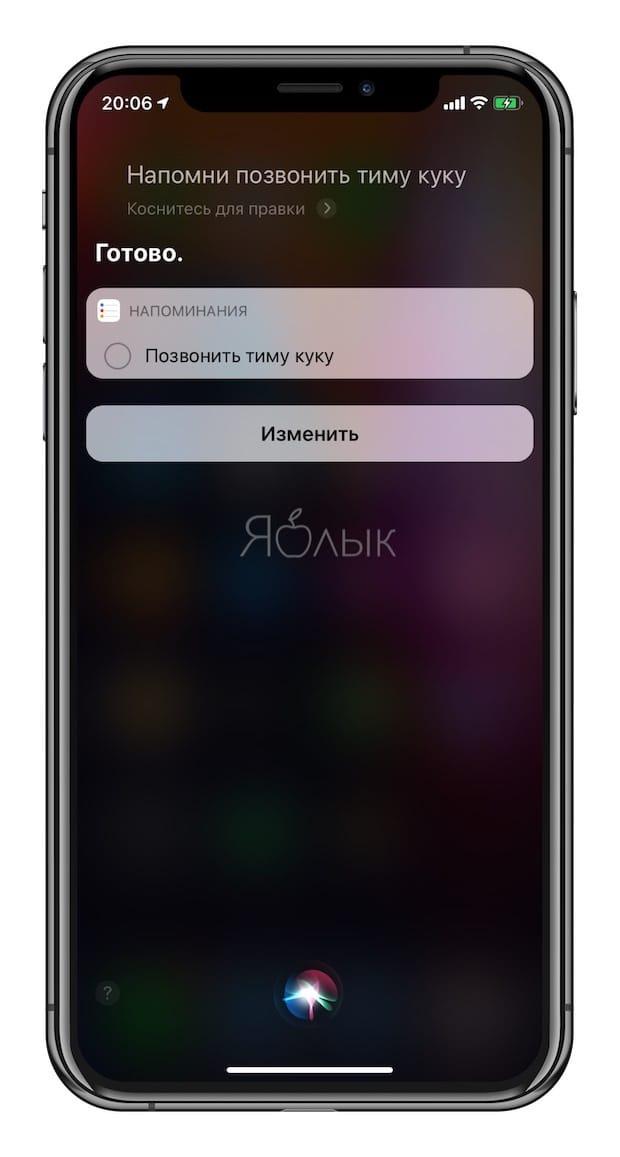 Как установить напоминание о телефонном звонке на iPhone