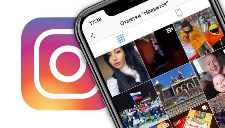 Как просмотреть в Instagram все фото, которым вы ставили «лайк»