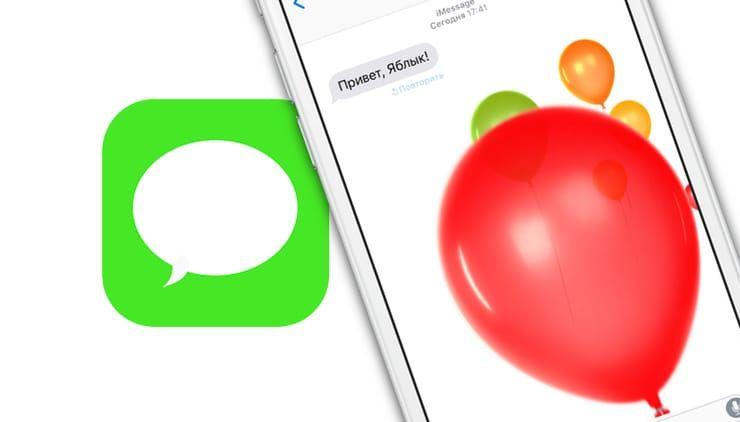 Как пользоваться экранными эффектами в iMessage