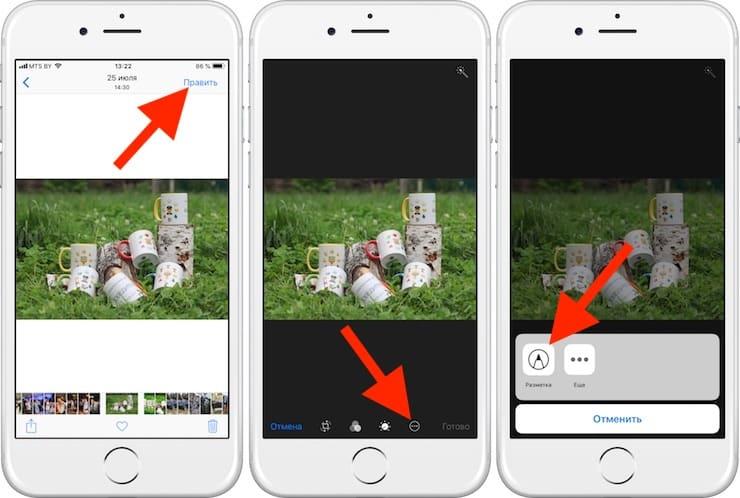 «Разметка» в iOS 12