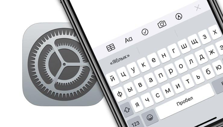 Как ускорить набор текста на iPhone
