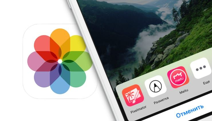Как активировать расширения для программы Фото на iPhone