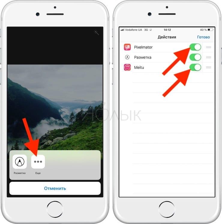 Как активировать расширения для программы Фото на iPhone или iPad