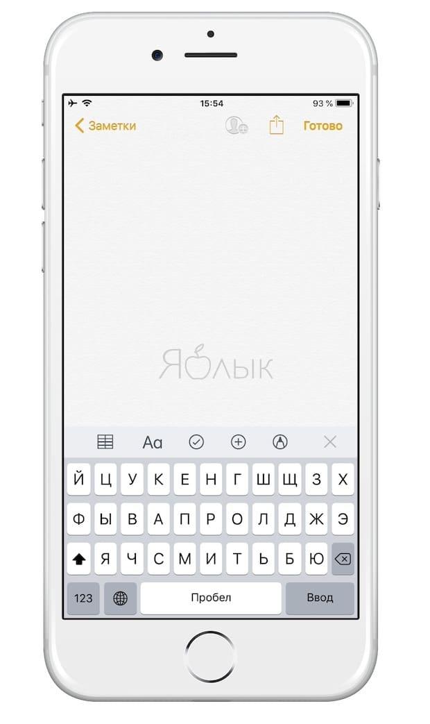 «Встряхивание для отмены», или как отменить последнее действие на Айфоне