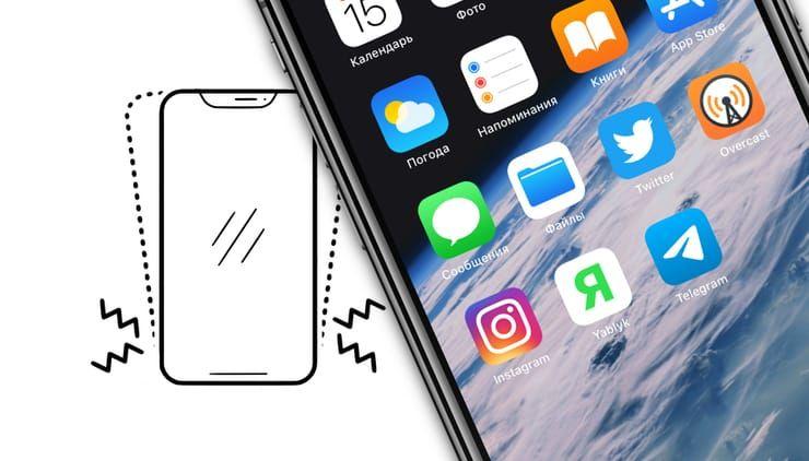 Вибрация (вибро) на iPhone: как отключать или включать в определенных случаях