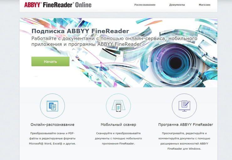 7 лучших бесплатных приложений для распознавания текста из изображений