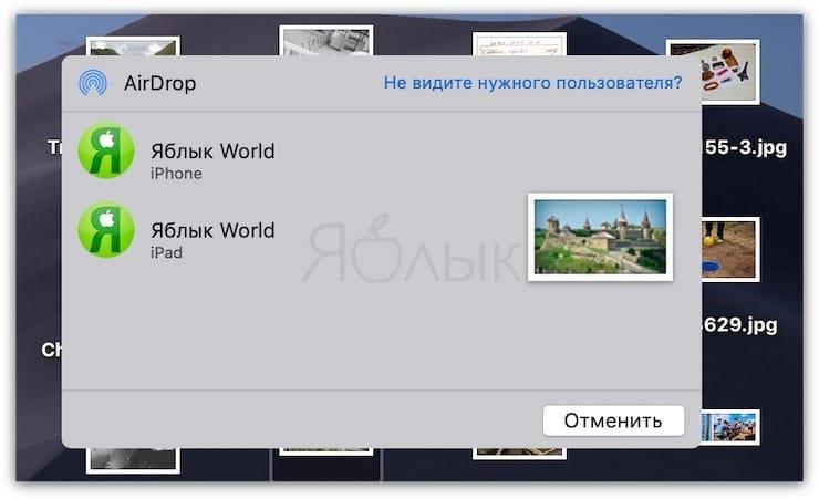 Передача фото, видео, веб-страниц и пр. через AirDrop