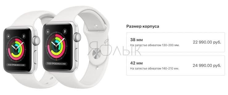 Цены наApple Watch Series 3