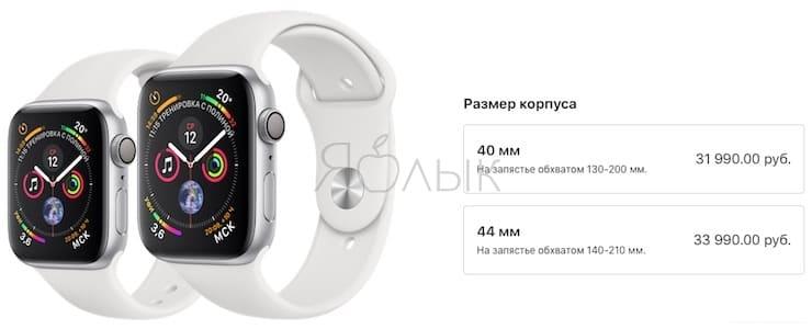Цены наApple Watch Series 4