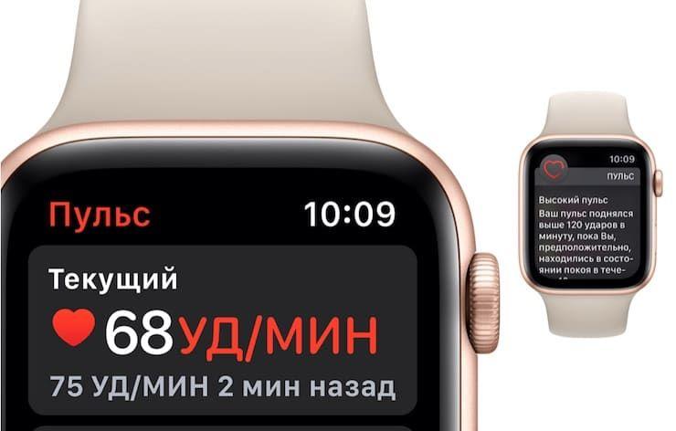 Apple Watch Series 4 - измерение пульса