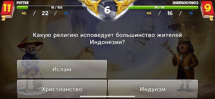 Обзор игры Битва Гениев — онлайн-викторина с элементами RPG для iPhone и iPad