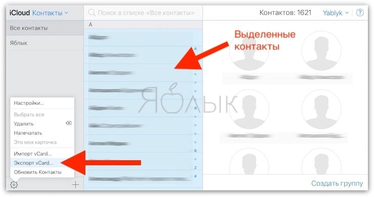 Экспорт контактов из iCloud в форматеvCard (.vcf)