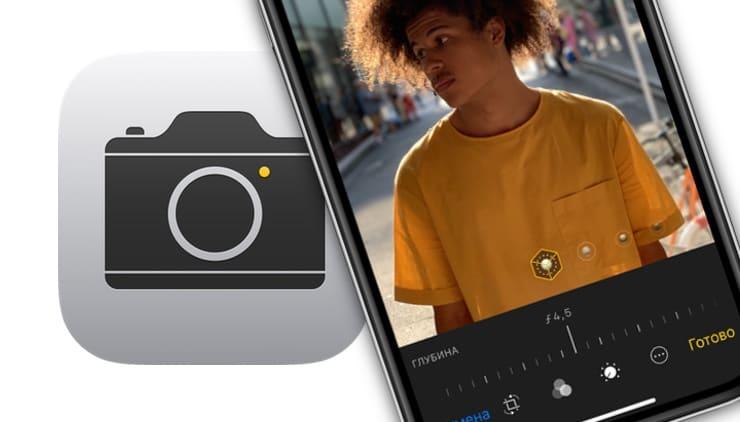 Глубина в Портретном режиме, или как изменять размытие фона на iPhone XS, XS Max и XR