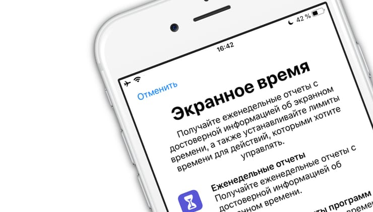 Экранное время iOS 12