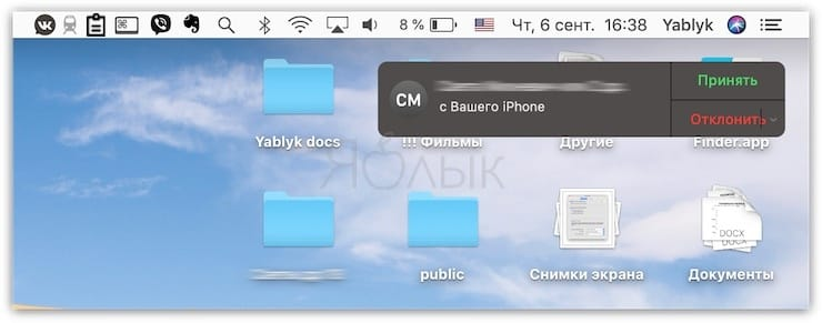 Осуществление звонков и ответы на звонки через Mac
