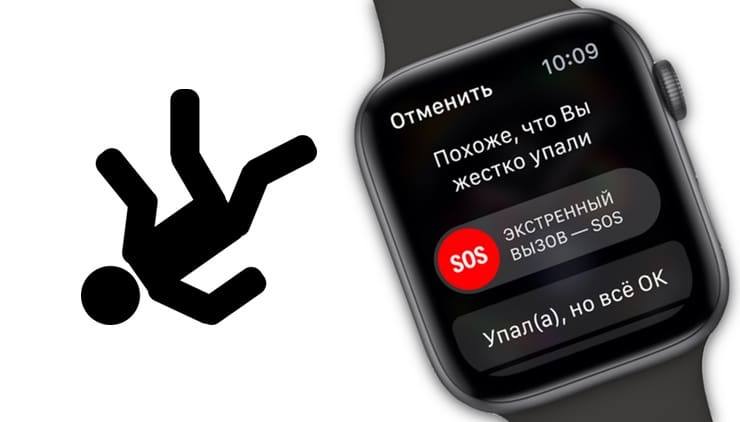 Определение падения на Apple Watch Series 4: Как включить и почему по умолчанию работает не у всех