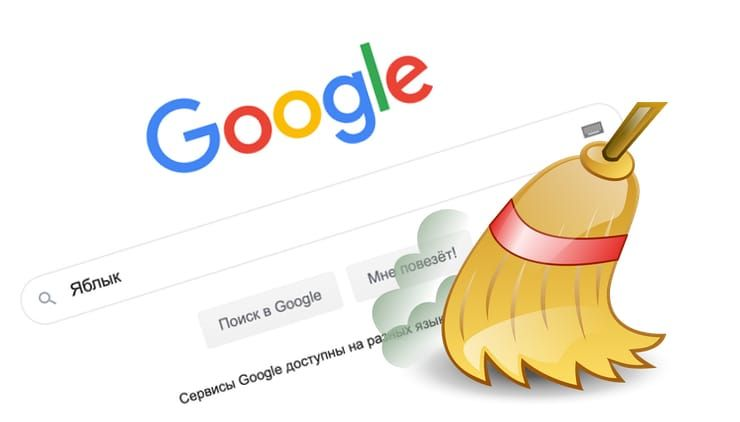 Как просмотреть и удалить все ваши поисковые запросы в Google